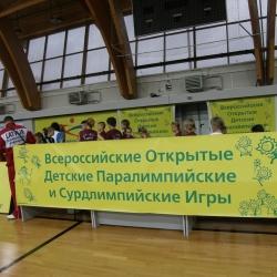 4.Krievijas atklātās sporta spēles bērniem ar dzirdes traucējumiem līdz 12 gadu vecumam - Maskavā, Krievijā.